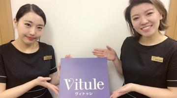 ヴィトゥレ新宿西口店の口コミから痩身エステの良し悪しを調査!